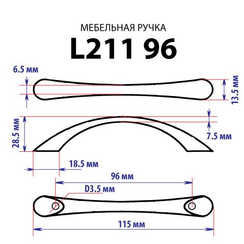 короткая РУЧКА ДУГА L211 96