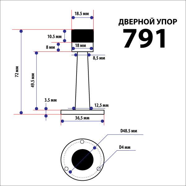 длинный 791 ДВЕРНОЙ УПОР