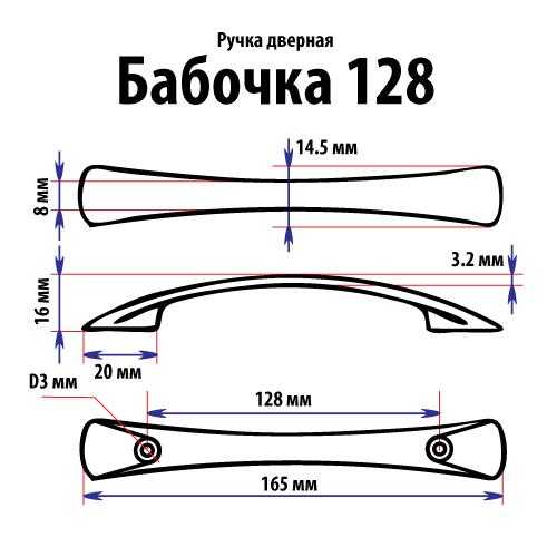 длинная РУЧКА БАБОЧКА 128