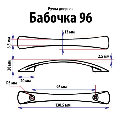 короткая РУЧКА БАБОЧКА 96