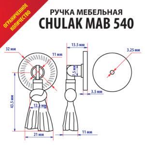 металлическая CHULAK MAB 540 (висюлька)