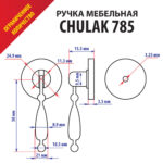 металлическая CHULAK 785 (висюлька)