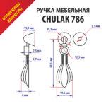металлическая CHULAK 786 (висюлька)