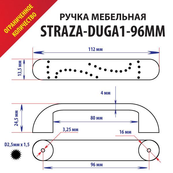 дуга STRAZA-DUGA1-96
