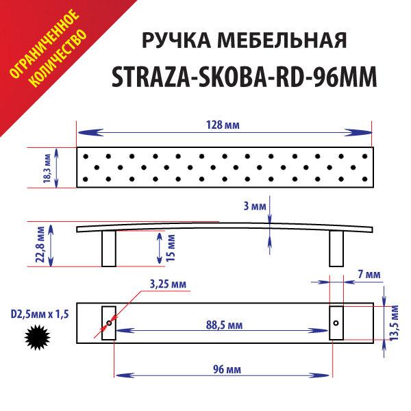 скоба STRAZA-SKOBA-RD-96